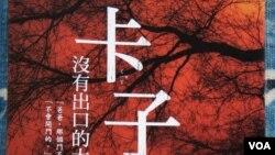 远藤誉教授回忆她幼年期在中国遭遇的书2014年在台湾翻译出版(美国之音歌篮拍摄)
