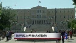 欧元区与希腊达成协议