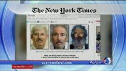 نگاهی به مطبوعات: تازه ترین تلاش ها برای کسب اطلاعات از ایران درباره رابرت لوینسون