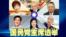 海峡论谈:吴敦义当选主席 中国国民党变台湾国民党?