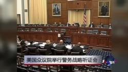 美国众议院举行警务战略听证会