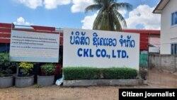 ໂຮງງານຕັດຫຍິບ ຂອງບໍລິສັດ ຊີເຄແອວ ຈຳກັດ (CKL Garment Co., Ltd.) ນຶ່ງໃນບັນດາໂຮງງານຕັດຫຍິບທີ່ຕັ້ງຢູ່ໃນນະຄອນຫຼວງວຽງຈັນ.