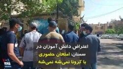 اعتراض دانش آموزان در سمنان: امتحان حضوری با کرونا نمیشه، نمیشه