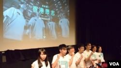 香港眾志成立提倡民主自決 (美國之音湯惠芸拍攝)