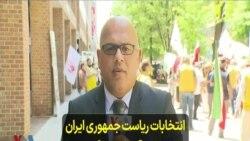 انتخابات ریاست جمهوری ایران در پایتخت آمریکا و دیگر شهرها نیز برگزار شد