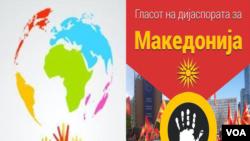 Referendum o novom imenu države se održava krajem meseca u Makedoniji, Foto: Glas Amerike