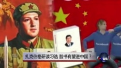 时事大家谈:扎克伯格研读习选,脸书有望进中国?