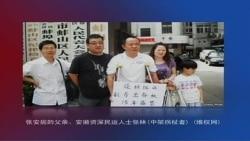 VOA连线:张林女儿:我父亲到底做错了什么?