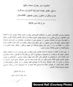 اعلامیه جنرال محمد رفیع
