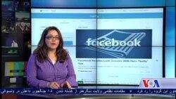 نظری به مباحث جالب هفته در رسانه های اجتماعی