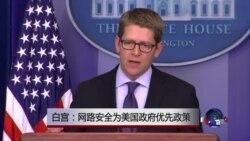 VOA连线:美国务院遗憾中方暂停美中网路安全工作组活动