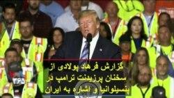 گزارش فرهاد پولادی از سخنان پرزیدنت ترامپ در پنسیلوانیا و اشاره به ایران