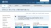 美国国税局(IRS)网站的中文页面截屏
