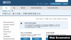 美國國稅局(IRS)網站的中文網頁。