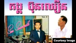 "Bun Chhoeun composed more than 200 songs during Cambodia's cultural ""Golden Age"" in the 1960s and 1970s, including writing a number of hit songs for the country's top singers of the time, such as Sinn Sisamouth and Ros Serey Sothea."