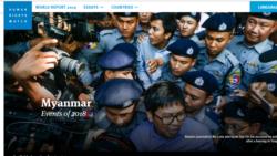 ျမန္မာ႔လူ႔အခြင့္အေရး HRW သံုးသပ္ခ်က္