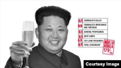 국제 언론감시 단체인 '국경없는기자회(RSF)'가 배포한 김정은 언론탄압 폭로 포스터.