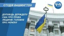 Студія Вашингтон. Доповідь Держдепу США про права людини: головне про Україну