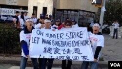 知名异议人士王炳章的家人和支持者在纽约联合国前绝食请愿,呼吁中国释放王炳章。(美国之音方方拍摄)