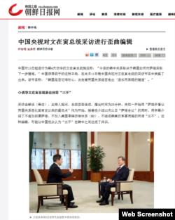 韩国媒体朝鲜日报网批评中国央视对韩国总统文在寅的采访进行歪曲编辑。(2017年12月13日)
