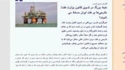 خلع يد روسيه از نفت ايران