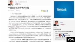 美國摩根大通首席中國經濟學家朱海斌預估中國經濟未來的文章