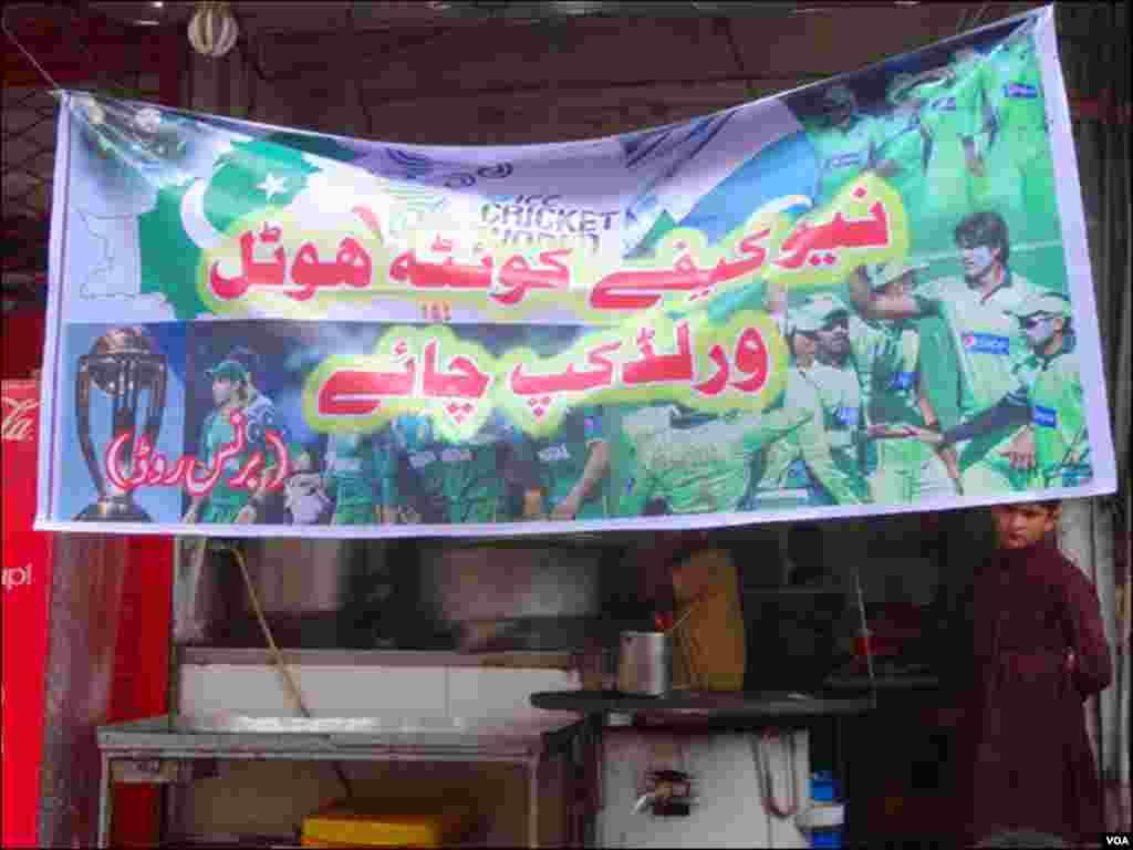 کراچی کےچائے کے ہوٹل پر 'ورلڈ کپ' نامی چائے شائقین کرکٹ کی دلچسپی کا باعث بنی ہوئی ہے