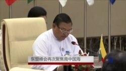 东盟峰会再次聚焦南中国海