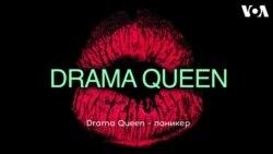 «Английский за минуту»: drama queen