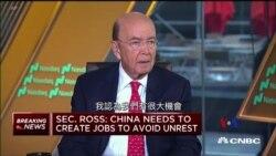 2019-01-08 美國之音視頻新聞: 美中週二恢復貿易談判 羅斯持有樂觀態度