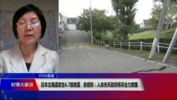 VOA连线(小玉):日本北海道发生6.7级地震