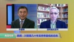 VOA连线裴敏欣:习近平亮相达沃斯传递何种信息?