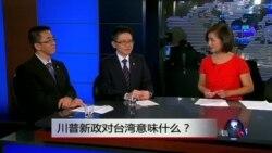 时事大家谈:川普新政对台湾意味什么?