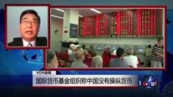 VOA连线:国际货币基金组织称中国没有操纵货币