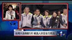 VOA连线: 台湾大选倒数5天,候选人卯足全力竞选