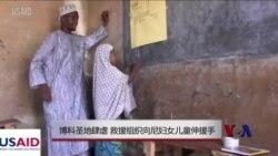 博科圣地肆虐 救援组织向尼妇女儿童伸援手