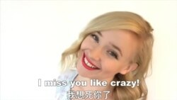 OMG!美语 I Miss You Like Crazy!