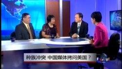 VOA卫视(2014年8月30日 第二小时节目:焦点对话(重播))