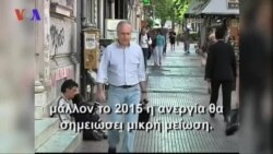 Η Ελλάδα το 2014, απόψεις αναλυτών