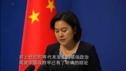 中国外交部抨击美国务卿六四声明是不负责任的言论