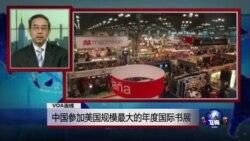 VOA连线:中国参加美国规模最大的年度国际书展