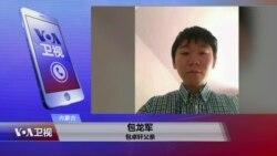 VOA连线:儿子出境受阻,包龙军王宇向最高检提控告