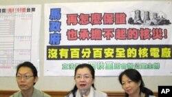 台湾反核人士记者会