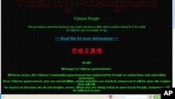 Situs milik Pusat Bisnis Distrik Chengdu diserang peretas 'Anonymous' (5/4)