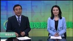 VOA卫视(2016年11月24日 美国观察)
