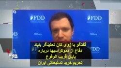 گفتگو با زوی کان تحلیلگر بنیاد دفاع از دموکراسیها درباره پایان قریب الوقوع تحریم خرید تسلیحاتی ایران