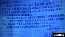 牛騰宇在看守所寫的呼籲社會關注的字條(受訪者提供圖片)