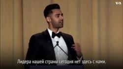 На ужине Ассоциации корреспондентов Белого дома шутили про Трампа и Россию