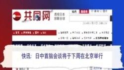 日中首腦會談將於下周在北京舉行