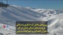 بیرونقی بخش گردشگری زمستانی و پیستهای اسکی لبنان در اثر بحران اقتصادی و اعتراضات مردمی